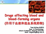 Drugs affecting blood and blood-forming organs ( 作用于血液和造血系统药物)
