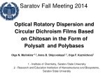 Sar atov Fall Meeting 2014