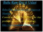 Best Astrologers in mumbai Baba Ram Das ji Udasi
