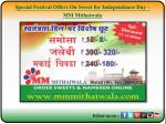 Special Festival Offers On Sweet for Independence Day - MM Mithaiwala