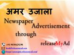 Amar Ujala Newspaper Advertisement through releaseMyAd