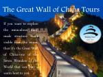 The Great Wall of China Tours