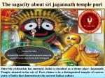 The sagacity about sri jagannath temple puri