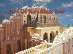 Book a Rajasthan Tourism Package Tours