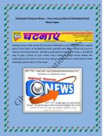 Allahabad Breaking News in Hindi