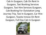 Gurgaon Cab Service, Outstation Cab Gurgaon, Book Cab Gurgaon