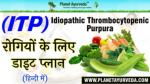 Diet Plan for ITP (Idiopathic thrombocytopenic purpura) Patients in Hindi