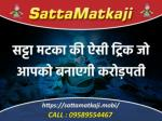 Play Satta Matka Game & Be a Winner with us