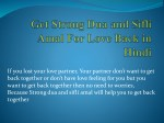 Get Strong Dua and Sifli Amal For Love Back in Hindi