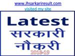 Chhattisgarh Police CAF Constable in Various Trades Online Form 2018