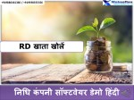 Banking,nidhi company and Multi State Credit Co-operative Society Software