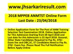2018 MPPEB ANMTST Online Form Last Date : 23/04/2018