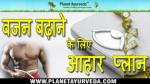 Diet Plan for Weight Gain in Hindi