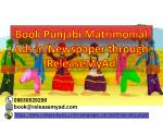 Book Punjabi Matrimonial Newspaper Advertisements Instantly