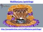 How to visit Mallikarjuna Jyotirlinga temple