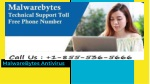 MalwareBytes Technical Support Phone 1-855-536-5666 Number
