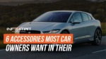 6 accessories most car owners want in their car